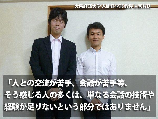 古宮昇先生と西橋康介