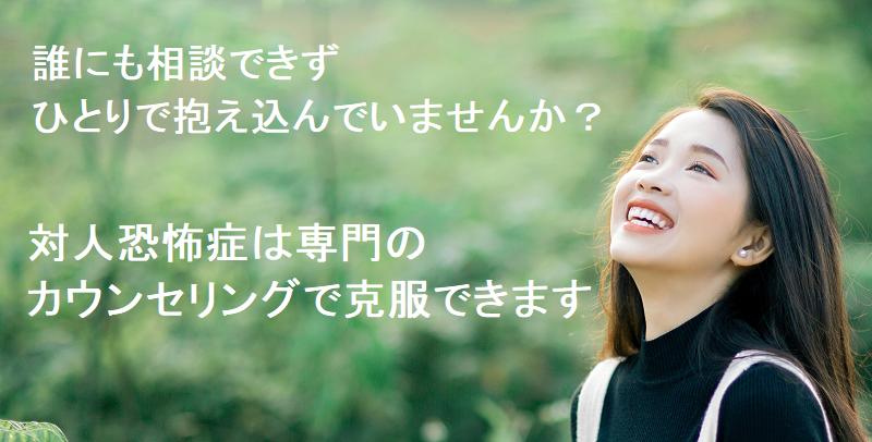 対人恐怖症を克服して笑顔の女性